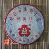 chinese-tea-(green-tea-or-green-puer-tea)-2002-dayi-yiwu-wild-arbor-special