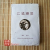 chinese-tea-(green-tea-or-green-puer-tea)-2003-jiang-cheng-brick-tea