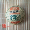chinese-tea-(green-tea-or-green-puer-tea)-2005-dayi-purple-stamp-bowl-tea