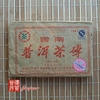 2007 Kunming 7581 Brick Tea, 10g (Sample)