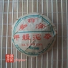 1998 Dayi Grade A Bowl Tea, 10g (Sample)