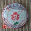 2003 Dayi 7212 One Piece Leaf Tea Cake, 357g