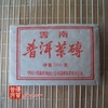 chinese-tea-(black-tea-or-ripe-puer-tea)-1997-CNNP-ripe-brick-tea-1
