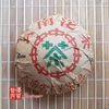 chinese-tea-(black-tea-or-ripe-puer-tea)-2004-xiaguan-france-export-bowl-tea-1