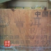 chinese-tea-(green-tea-or-green-puer-tea)-1993-dayi-spring-buds-loose-tea-crate-1