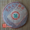chinese-tea-(green-tea-or-green-puer-tea)-1995-CNNP-7542-tea-cake-1