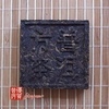 chinese-tea-(green-tea-or-green-puer-tea)-2004-menghai-square-tea-3