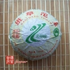 chinese-tea-(green-tea-or-green-puer-tea)-2007-banzhang-green-bowl-tea-3