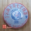 chinese-tea-(green-tea-or-green-puer-tea)-2007-xiaguan-T-8633-iron-discus-tea-cake-1