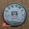 chinese-tea-(green-tea-or-green-puer-tea)-2008-dayi-8582-tea-cake-1